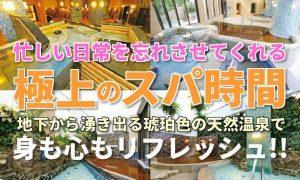 【地下1500mの源泉をかけ流し】一日中、湯巡りを楽しめる『横浜天然温泉SPA EAS』