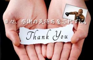 【マイク・タイソンの光と闇】人生は謙虚に、そして感謝する事が大切です