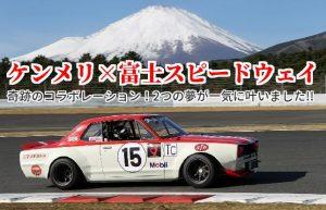 【ケンメリでサーキットを疾走する奇跡】憧れの富士スピードウェイを走ってきました