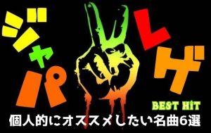 【ジャパレゲは燃えている!!】楽しい気分になれる名曲BEST HIT-6-