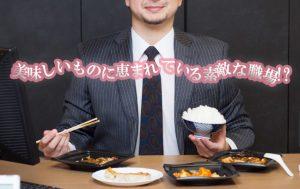 【職場近辺のランチ事情】毎日のお昼ご飯が楽しみすぎてメタボ注意!!