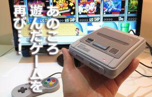 【ミニスーパーファミコン】懐かしの名作ゲームが多数遊べて思い出が蘇る!?