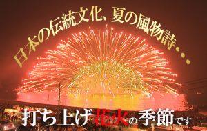 【日本の風物詩】今年こそ行ってみたいオススメの花火大会ベスト3!!