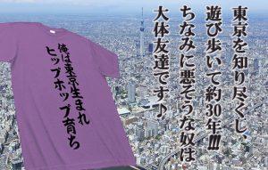 【俺は東京生まれHIPHOP育ち!!】地元・墨田区の穴場?スポットをご紹介!?
