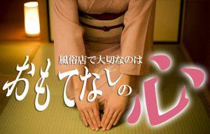 【今も昔もおもてなしが必要】横浜風俗黎明期に大手グループがとった戦略とは?