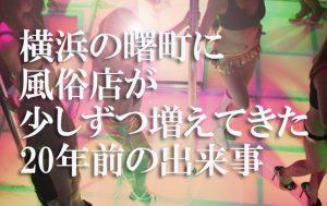 【横浜風俗よもやま話①】20年前に起きたある風俗店の爆発的ブームとその終焉