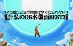 【ガンダムから少し離れて…ドラゴンボール】私の勝手な名場面ベスト3発表!!