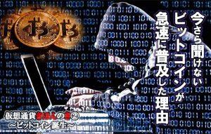 【仮想通貨きほんのき②】バブル到来!?今話題のビットコインってどうなの?