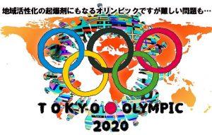【文化の違い】地元で東京オリンピック自転車競技の開催が決定しましたが…