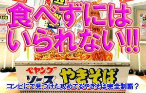 【コンビニで見かけるカップ麺への愛情】ペヤングマスターへの道は遠い!?