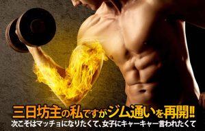 【肉体改造第2弾】次こそ本気!見せる身体作りしてウェイクボードでモテる