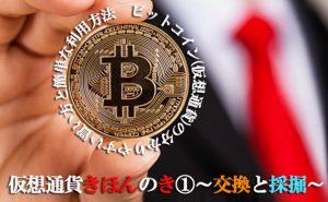 【仮想通貨きほんのき①】バブル到来!?今話題のビットコインってどうなの?