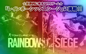 【R6S日記①】10人同時プレイのオンライン対戦が熱い!!~レインボーシックスシージ~