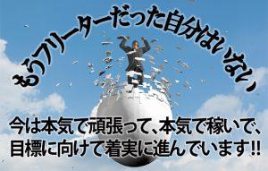 【フリーターからの脱却④~完結編~】熱意を胸に新しい道を歩み始める!!
