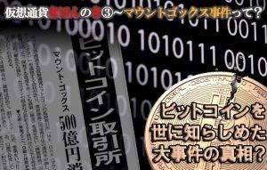 【仮想通貨きほんのき③】バブル到来!?今話題のビットコインってどうなの?