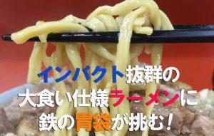 【ラーメンマン!!】『ラーメン富士丸 神谷本店』で食すド迫力の極太麺!