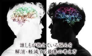 【個人的な主観】全ての悩みは考え方ひとつで変わる~偉人達の考え~
