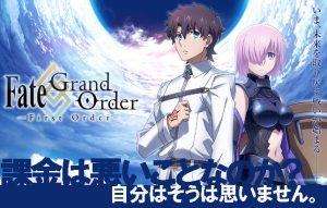 【勝利と爆死の狭間で】排出率1%のガチャに何を思う~Fate/Grand Order編~