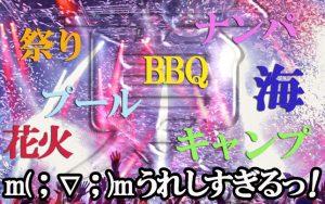 【パリピ軍団のBBQ大会】今年も夏がやってくる!週休2日でプライベート大充実!!