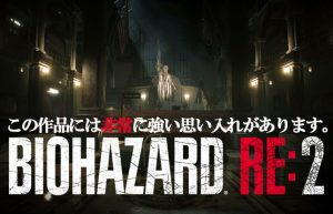 【PONTAの思い出のゲーム】『バイオハザード2』がフルリメイクして発売決定!!