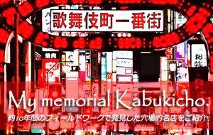 【思い出の街、歌舞伎町】欲望渦巻く夜の街で出会った通好みの絶品グルメ