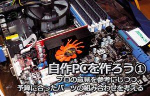 【自作PCを作ろう:前編】初心者が予算20万円で理想のPCを組み立てる~構成編~