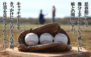 【幸せな休日の過ごし方①】娘とのキャッチボールで感じた子供の成長