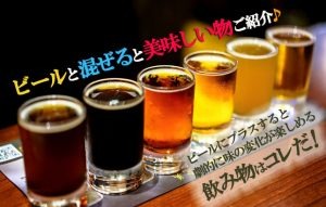 【夏といえば??】ビールをもっと美味しくするアレンジアイデア4選!!