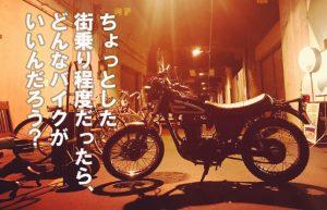 【再びライダーになりたくなった34歳・夏】街乗りに最適なバイクはどれ?