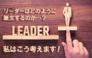 【リーダーが誕生するまで】池袋店で導入した≪リーダー制度≫その効果は?