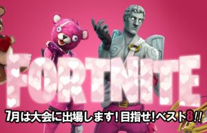 【W杯にも影響!?】世界中で人気のアクションビルディングゲーム『FORTNITE』