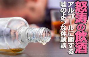 【過去の飲酒事例】新橋店リンカーン=Pの怒涛のアルコール事件簿?