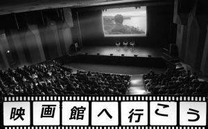 【映画館あるある】映画は映画館で観ることを前提に作られている!?