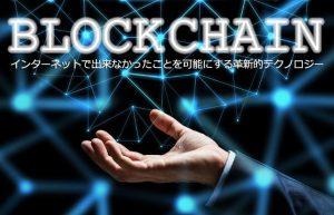【世紀の大発明ブロックチェーンとは?①】仮想通貨の中核を担う革新的なシステム