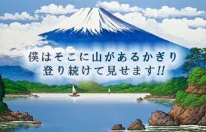 【山のススメ】三度の飯より山が好きな孤高の登山戦士ベホマズンPRESENTS