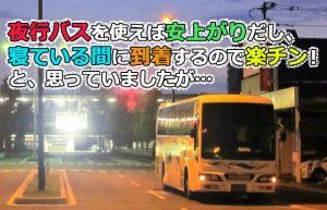 バカンス中の家族と合流するために初めての大阪へ【夜行バスで出発!!】