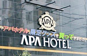 【限定グッズを求めて】『アパホテル新宿 歌舞伎町タワー』へ泊まってみた!!