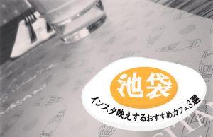 【池袋のおすすめカフェ】ゆっくり流れる穏やかな時間を楽しむ優雅なひととき♪