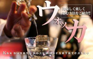 【アルコールといえば??】ウォッカの美味しい呑み方♪※呑みすぎ注意!