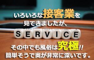 【接客業の難しさとすばらしさ】リッツ・カールトンに学ぶサービスの極意