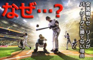 【プロ野球の魅力!】セ・リーグがパ・リーグに勝てない理由②~DH制度編~