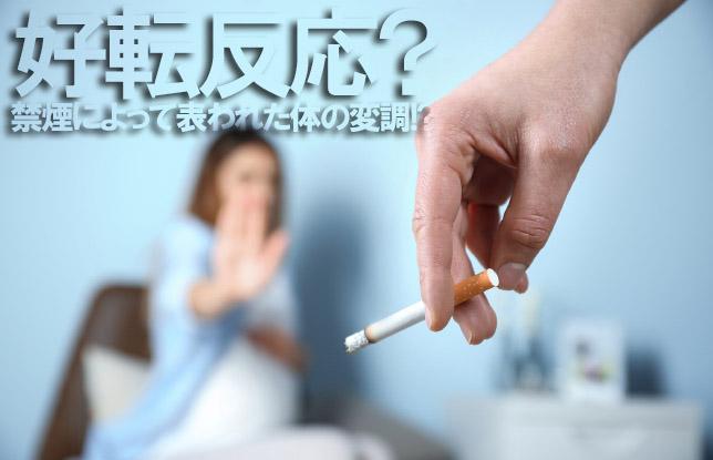 反応 禁煙 好転
