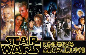 【いまさらSTAR WARS】「エピソード5 帝国の逆襲」まで観て気になったこと!?