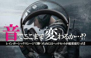 【2万円のゲーミングヘッドセット購入!】R6Sの勝率もアップしました!?