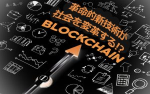 【世紀の大発明ブロックチェーンとは?②】近い将来、金融業界に革命が起こる?