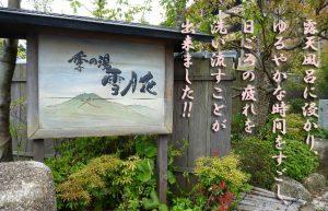 【言わずと知れた箱根の名湯】強羅温泉&彫刻の森美術館でリゾート満喫!!
