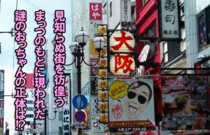 【初めての大阪②】迷子となったまっつは果たして家族と合流できるか!?