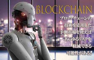 【世紀の大発明ブロックチェーンとは?③】予測市場の先に広がる可能性