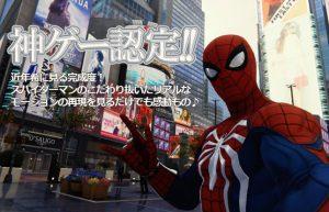 【Marvel's  Spider-Man】映画をプレイするような感覚にゲームの新たな可能性を感じる♪