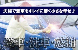 【幸せな休日の過ごし方②】愛車への感謝を込めて妻と共同作業で洗車!